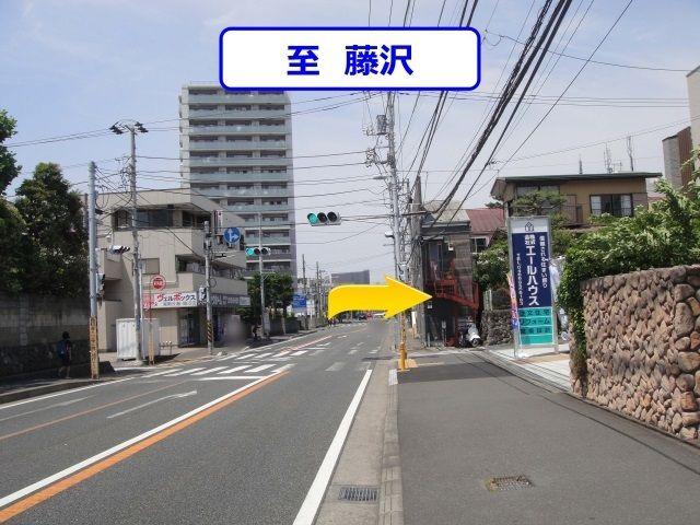 藤沢方面に向かってきた場合は、エールハウスさんの交差点を右折します。