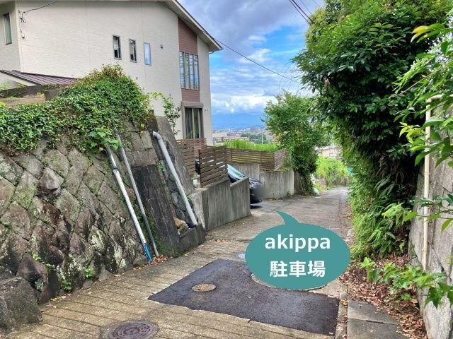 熊本駅から徒歩10分大村邸駐車場