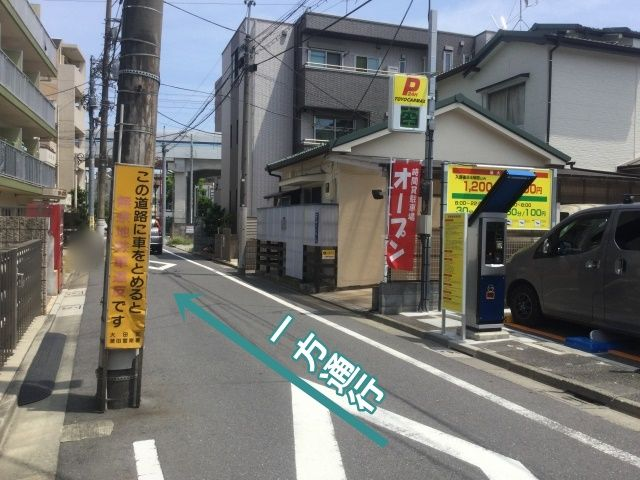 前の道が一方通行です。ご注意ください。