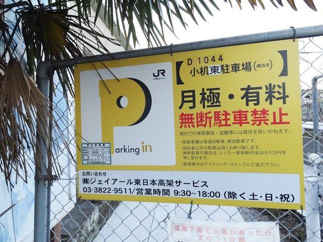 駐車場追加2