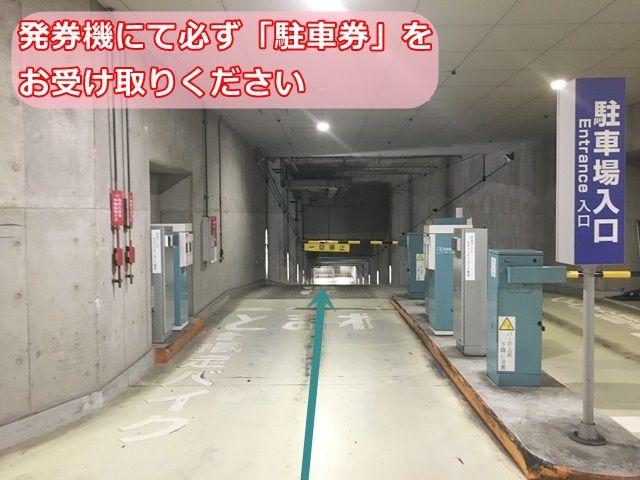 【道順4】駐車場入り口の発券機にて必ず「駐車券」をお受け取りいただき、そのまま直進してください。