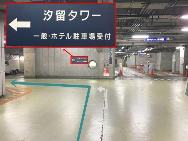 【道順6】次の突き当りを「汐留タワー」の表示を目印に「左折」してください。