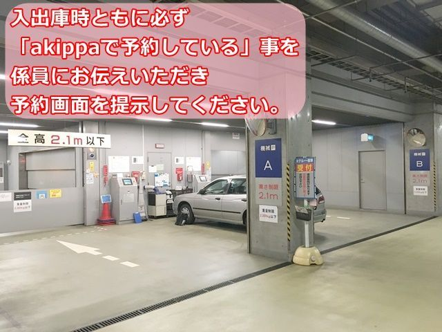 【道順9】入出庫時ともに、必ず「akippaで予約している」事を係員にお伝えいただき、予約画面を提示してください。