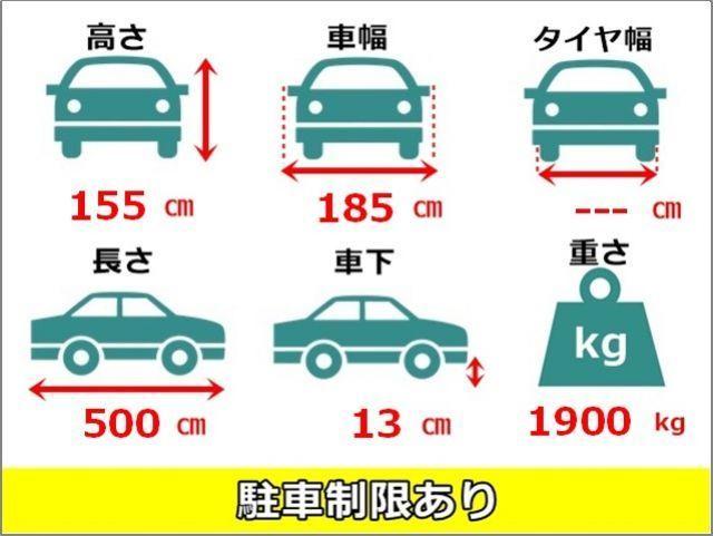 サイズ制限を越えるものは駐車できません