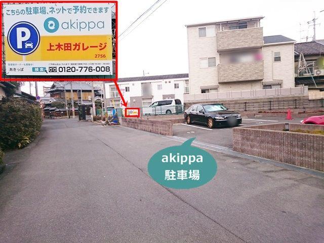 上木田ガレージの写真