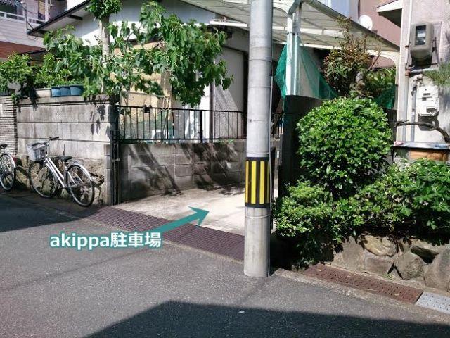 【道順3】こちらがakippa駐車場となります。