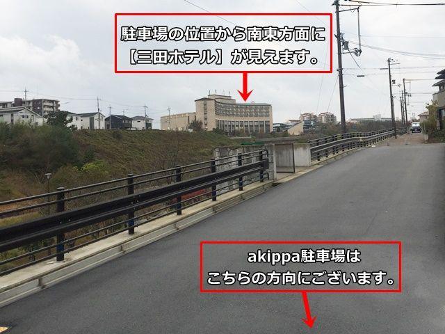 駐車場の位置から川を挟んで南東方面に【三田ホテル】が見えます。