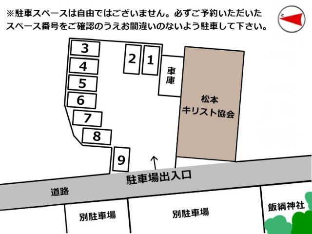 必ず、予約完了後に通知されるスペース番号の位置に駐車してください。