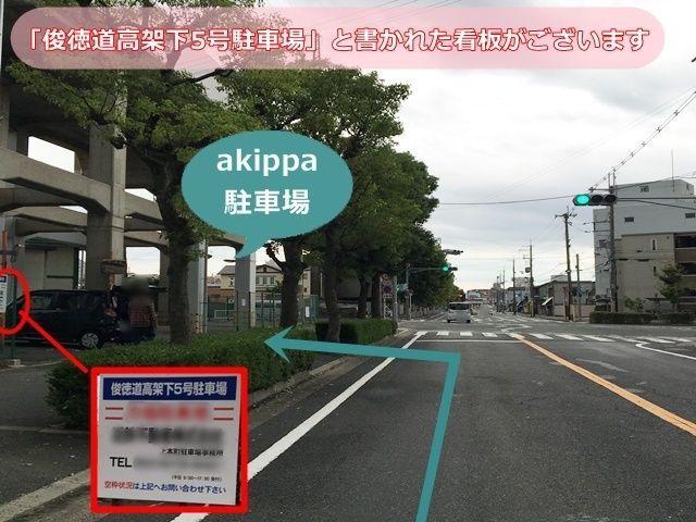 3.5つ目の信号手前で、「左側」にakippa駐車場がございます