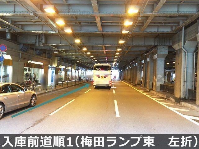 入庫1.四つ橋筋「大阪駅前西交差点」から「梅田ランプ東交差点」方面へ「北西」に直進してください。