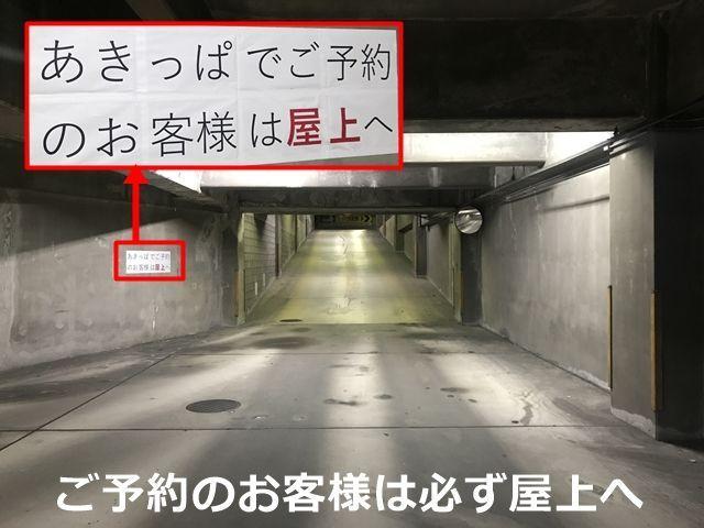 手順4. あきっぱのお客様は屋上のみ駐車可能です