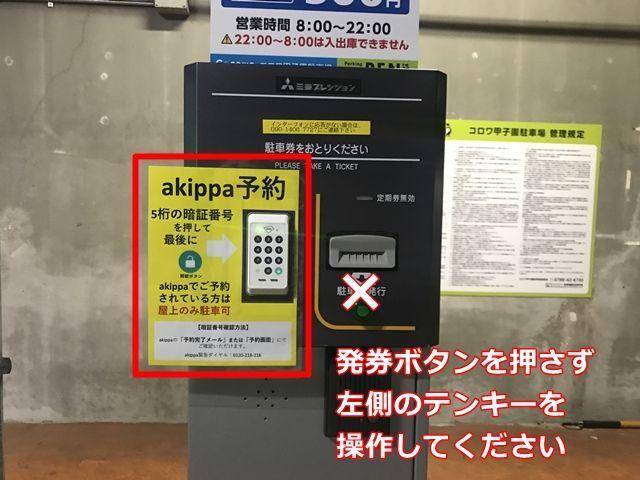 手順3. 入口ゲートに「テンキー」を設置しています。予約時に通知した「暗証番号5桁」を入力後、解除ボタンを押してください