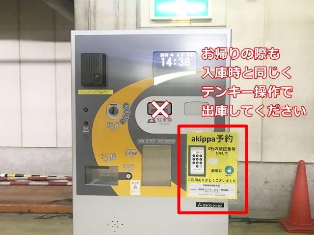 手順8. 出口ゲートにも「テンキー」を設置しています。「暗証番号5桁」を入力後、解除ボタンを押してください