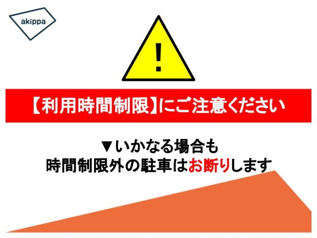 ご利用時間制限【6:00〜19:00】