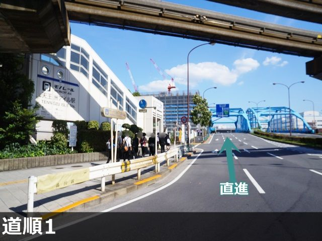 【道順1】 東京モノレール天王洲アイル付近の都道480号線を、直進してください。