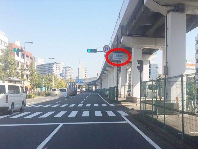 2.直進後、1つ目の角の「八幡屋東」の交差点を通過してください。