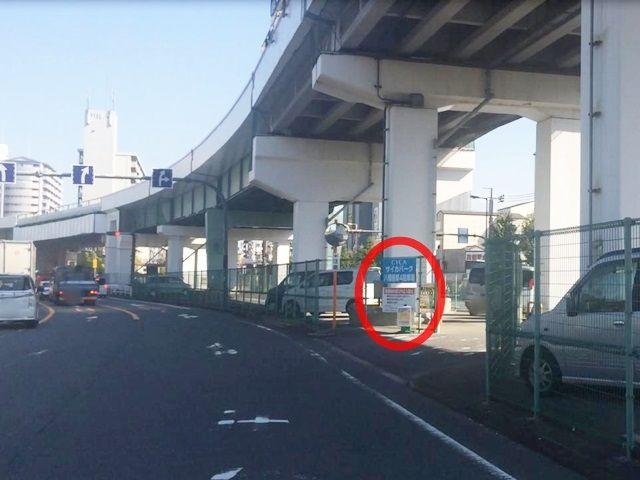 4.向かって左側に、「サイカパーク八幡屋第4駐車場」と表記している青い看板が見えます。