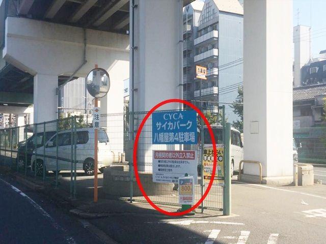 5.予約した駐車場名と看板名に間違いないか確認し、出入口より進入、予約したスペースに駐車してください