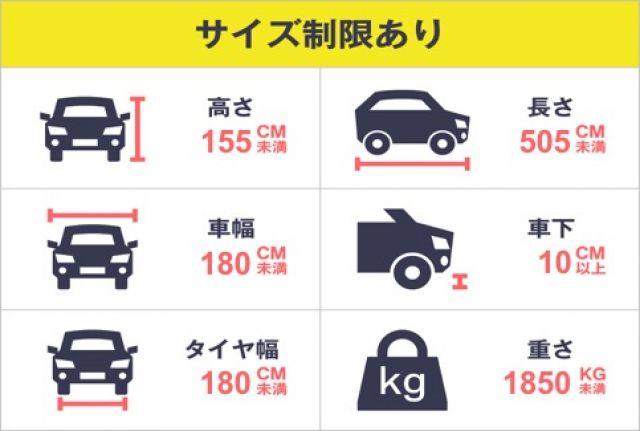 必ず駐車制限サイズをご確認ください。