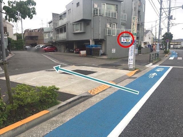 【順路2】「トランクルーム」の矢印のあるマンションを左折します