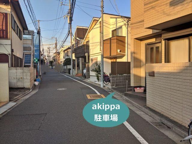 永田邸akippa駐車場