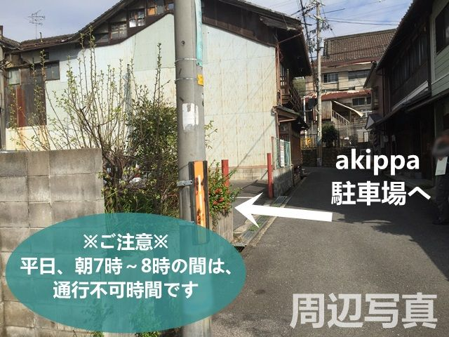 【予約制】akippa 八幡市橋本焼野2 焼野駐車場 image