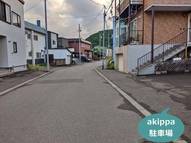 アイスアリーナ和田宅akippa駐車場の写真