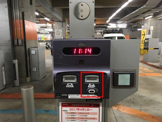 【道順2】駐車券をお取りください。
