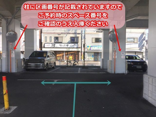 5.駐車場内の柱に区画番号の記載がありますので、ご予約時のスペースをご確認のうえ入庫ください。