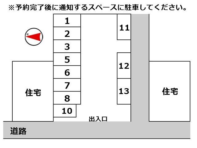 駐車場の区画図です。スペースの位置をご確認ください。