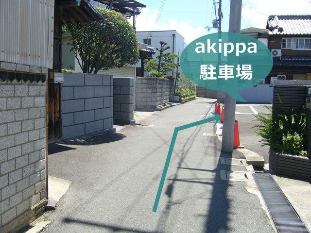 【道順4】少し直進しますと、向かって右側にakippa駐車場がございます。
