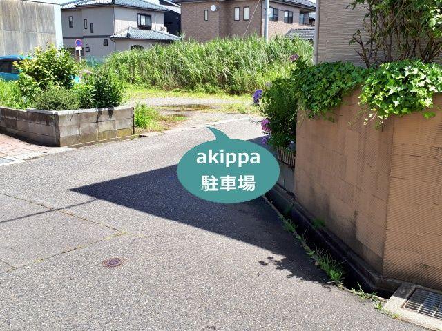 女池7丁目akippaパーキングの写真