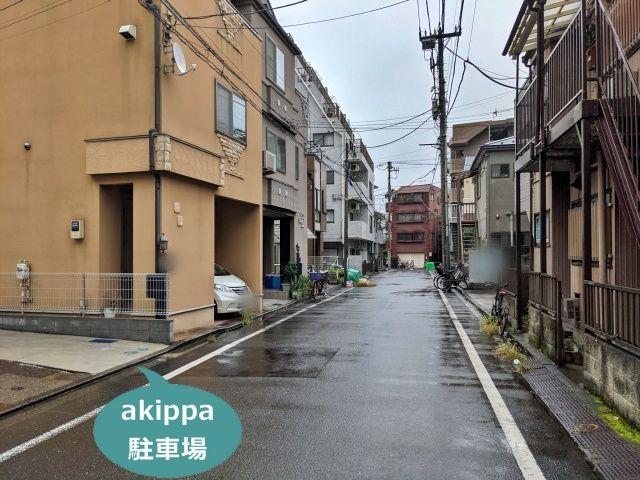 鶴見小野徒歩6分akippa駐車場
