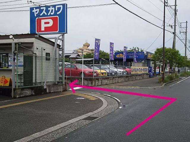 大通りからの侵入口は「ヤスカワP」の看板が目印です。
