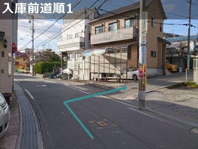 【入庫前道順1】阪急バスの如意谷(千里中央行き)バス停を右折してください。