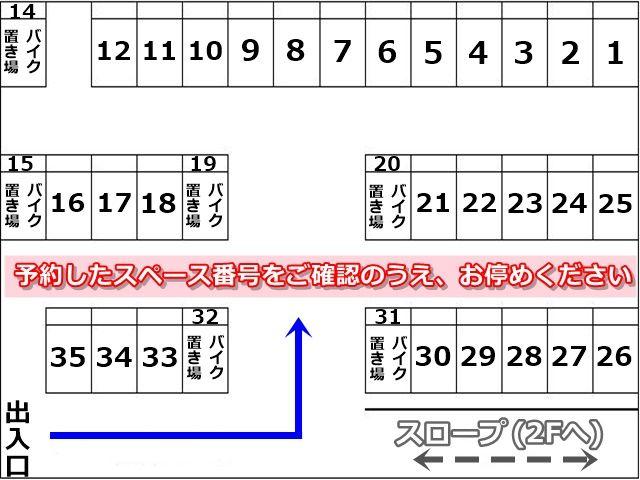 駐車場全体図です。予約したスペース番号とスペースの位置をご確認ください