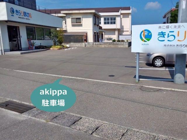 株式会社キラリトータルサポート駐車場【土日祝のみ】