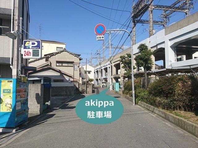 矢田高架下3号駐車場の写真