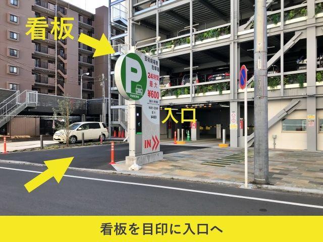 駐車場へのアクセス②