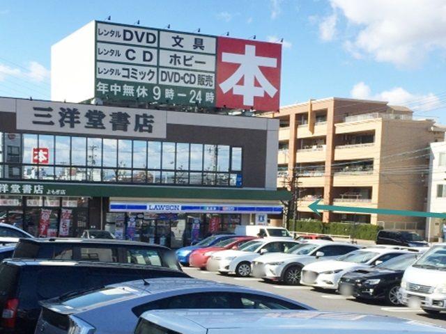 【道順1】矢印の方へ直進し、三洋堂書店裏の一方通行の道路へ侵入してください。