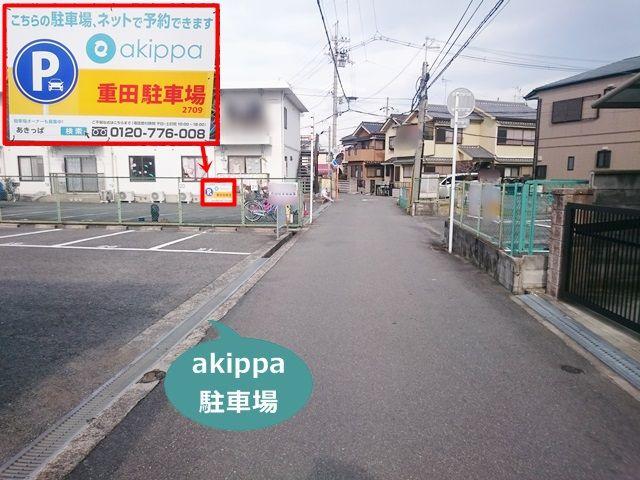 重田駐車場の写真
