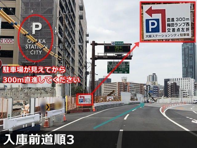 入庫3.左側に阪神高速の入口が見えてきますが進入しないようご注意ください。