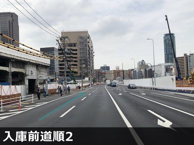 入庫2.「梅田ランプ東交差点」を左折後、直進してください。
