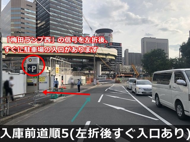 入庫5.左折後、少し進むと「左側」に駐車場出入口がありますので、歩行者等に気をつけて「左折」してください。