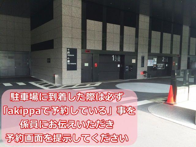 【道順5】駐車場に到着した際は、必ず「akippaで予約している」事を係員にお伝えいただき、予約画面を提示してください。