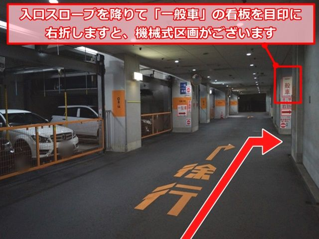 【順路2】スロープを降りて「一般車」の看板を目印に右折してください