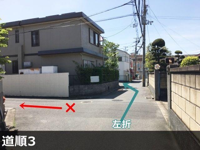【道順3】写真で確認できる茶色の家の向こう側の角を左折してください。