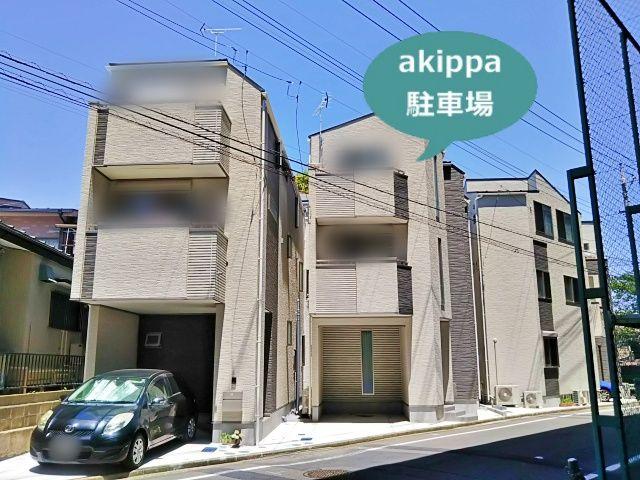 吹き出しのついている家がakippa駐車場です