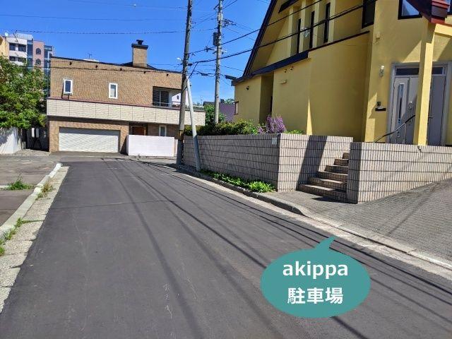 アイスアリーナ藤川宅akippa駐車場の写真