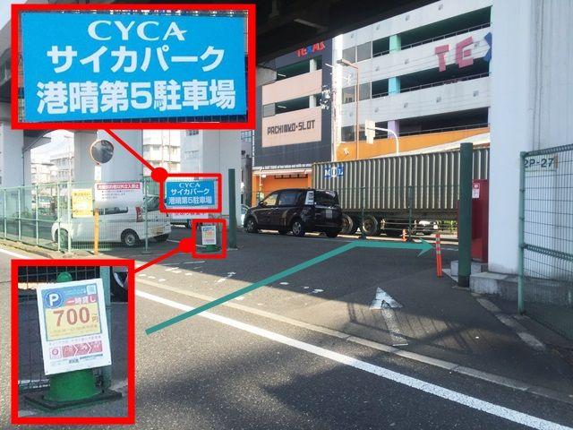 3.駐車場の入口になります。予約した「駐車場名」と「看板名」に間違いないか確認し、出入口より進入してください。